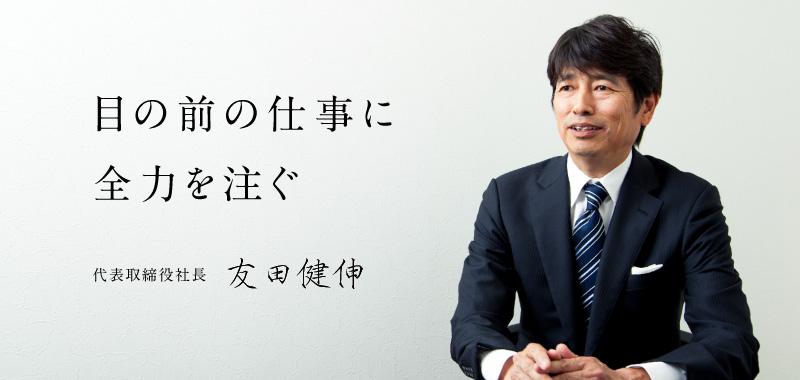 代表 友田健伸からのメッセージ